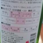日本酒の裏ラベルを極める!