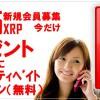 仮想通貨Rippleに10万円投資した結果