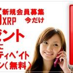 仮想通貨リップルが実現すること リップルアドレスは日本人を地球人にする