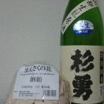 籠屋 秋元酒店 狛江にある日本酒の聖地