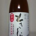 中久本店 府中で美味しい日本酒揃ってます
