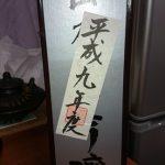 菊姫 山廃吟醸 20年古酒を飲む
