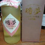 金陵 瑞夢(ずいむ) シェリー樽熟成 10年古酒を飲む