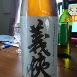 義侠 純米原酒50 2年半古酒を飲む