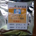 【コーヒー】豆の種類による香り、味の違いの記録