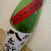 日本酒ランキング 旨い山廃編
